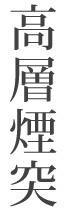 entotsu_japanisch_web